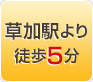 草加駅より徒歩3分